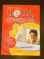 Hallo, Freunde  підручник з німецької мови для 7 класу  3 рік навчання