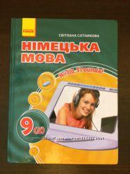 Німецька мова Hallo, Freunde  підручник з німецької мови для 9 класу