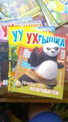 Журнал Ухтышка
