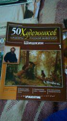 50 Художников