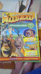 Мадагаскар Журнал