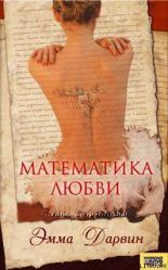 Продам книгу Эмма Дарвин Математика любви