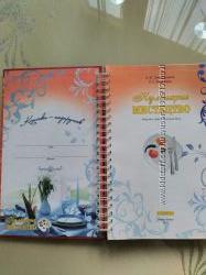 Книга Кулинарное искуство, кулінарне мистецтво
