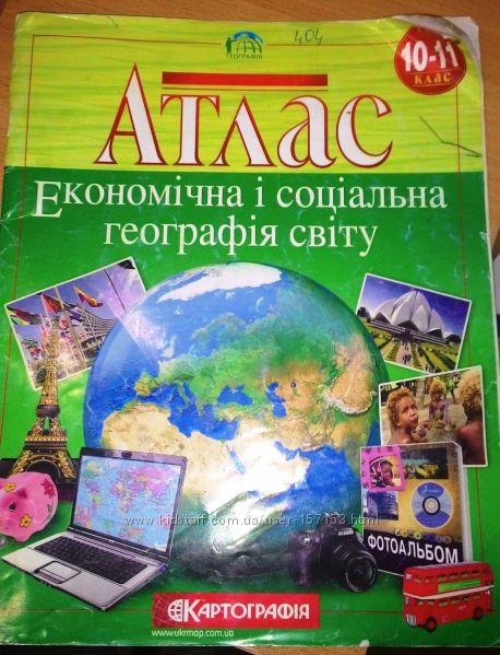 Гдз географія соціальна географія світу 10 клас