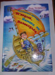 Прекрасные детские книги  - новые