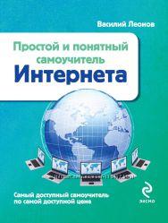 Книга Простой и понятный самоучитель Интернета, В. Леонов
