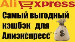 Возврат средств от покупок на Aliexpress и еще 720 магазинов от 7 процентов