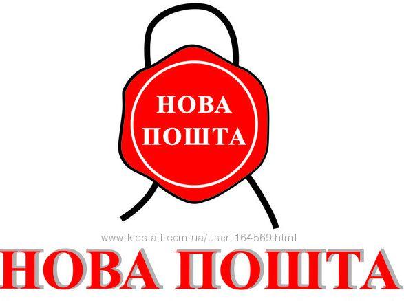 Доставка посылок, в Донецк, покупки в Украине с доставкой в Донецк.