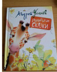 Усачёв А. А. Маленькие сказки