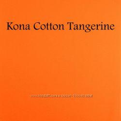Американский хлопок из коллекции  Kona Cotton от Robert Kaufman Fabrics