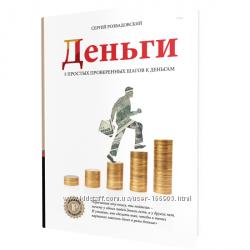 Электронная книга. Деньги