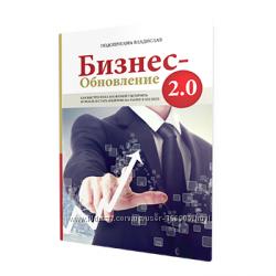 Электронная книга. Бизнес-Обновление 2. 0