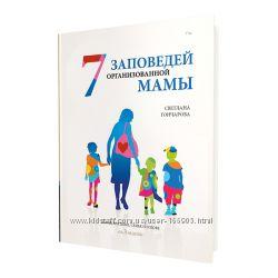Электронная книга. 7 заповедей организованной мамы