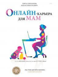 Электронная книга Онлайн-карьера для мам