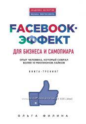 Электронная книга Facebook-эффект для бизнеса и самопиара.