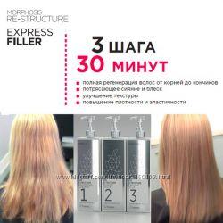 Мгновенное восстановление волос от Morphosis Re-Structure