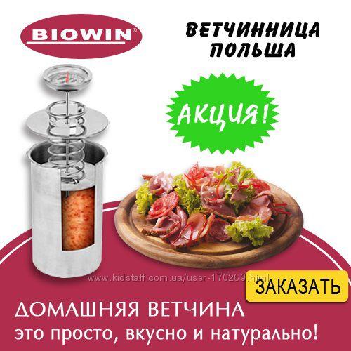 Ветчинница -термометр-набор пакетов на 1, 5 кг мяса