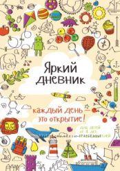 Яркий дневник, чтобы узнать о чем думает Ваш ребенок