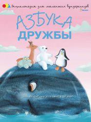 Энциклопедии для маленьких вундеркиндов. Азбуки Пеликан Натальи Чуб
