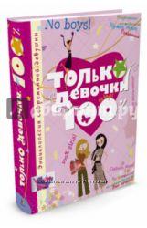 19 книги для девочек секреты супердевочки - творчество, . Распродажа