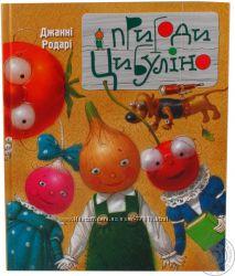 4 Книги для детей , сказ. повести, сказки,  родари, керол и  др