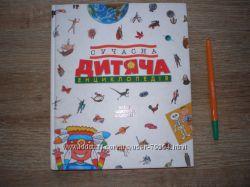 Сучасна дитяча енциклапедія