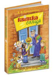 Квітка сонця, Всі добрі люди одна сімя найкращі книги В. Сухомлинського