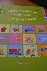 словничок англо-український для дошкільнят