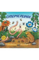 Детские книги Джулии Дональдсон на русском в наличии