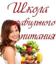 Школа здорового питания и правильного похудения , диетолог. Киев
