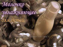 Молочко гипоаллергенное увлажняющее для детей