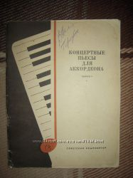 Литература для баяна и аккордеона