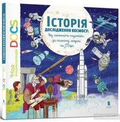 СП дитячих книг під -20