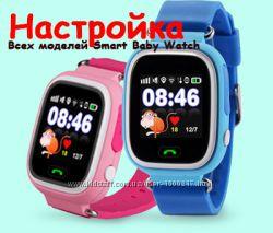 Настройка Детских часов Smart Baby Watch Q50, Q100, Q100s, Q360, Q200, DF25