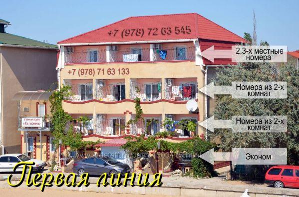 Саки Прибой база отдыха снять жилье в отеле Первая линия