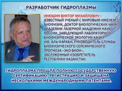#5: Инюшин ВМ Казахстан