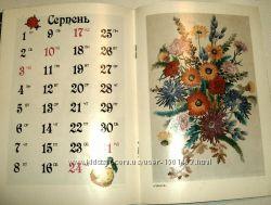 Натхнення. Журнал-календар на 1997р. Уроки пані Галини. Вишивка
