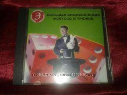 Диск Большая энциклопедия фокусов и трюков CD