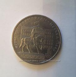 1 рубль Олимпиада 1980 года, памятник Юрию Долгорукому