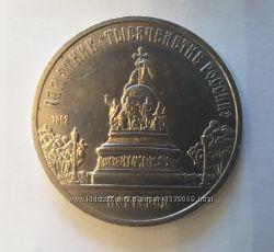 5 рублей 1988, Новгород памятник Тысячелетие России