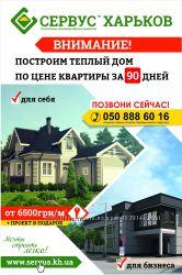 Строительство каркасных домов Servus