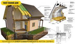 Строительство дома из СИП панелей Сервус