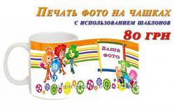 Фото на чашках с использованием макетов