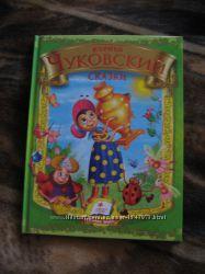 Сборник К. Чуковсвкого