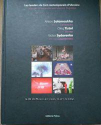 Книга Лiдери сучасного мистецтва