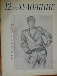 Журнал Художник, 1975 год,  12