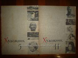 Журнал Художник, 1965 год, 5, 11