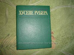 Т. П. Знамеровская. Хусепе Рибера