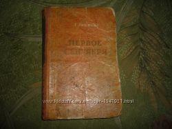 Редкая книга А. Акимова Первое сентября, с дарственной надписью 1956