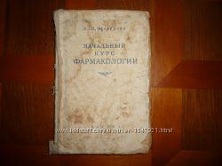 Д. М. Щербачев. Начальный курс фармакологии, 1949
